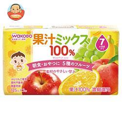 和光堂 果汁ミックス100% (125ml紙パック×3P)×6個入