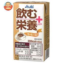 アサヒグループ食品 飲む栄養プラス コーヒー味 125ml紙パック×24本入