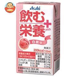 アサヒグループ食品 飲む栄養プラス 白桃味 125ml紙パック×24本入