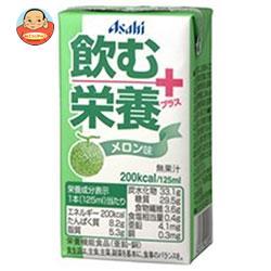 アサヒグループ食品 飲む栄養プラス メロン味 125ml紙パック×24本入