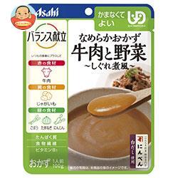アサヒグループ食品 バランス献立 なめらかおかず 牛肉と野菜 しぐれ煮風 100g×24個入