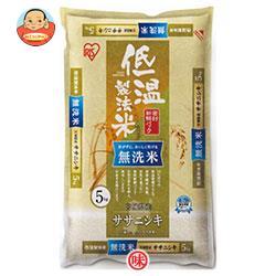 アイリスオーヤマ 低温製法米 無洗米 宮城県産ササニシキ 5kg