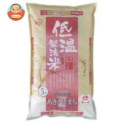 アイリスオーヤマ 低温製法米 秋田県産あきたこまち 5kg