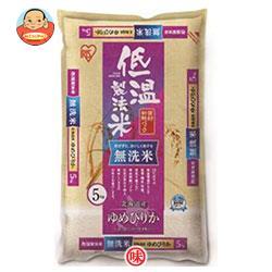 アイリスオーヤマ 低温製法米 無洗米 北海道産ゆめぴりか 5kg