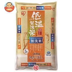 アイリスオーヤマ 低温製法米 無洗米 北海道産ななつぼし 5kg