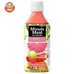 コカコーラ ミニッツメイド 朝の健康果実100% ピンクグレープフルーツブレンド350mlペットボトル×24本入