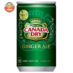 コカコーラ カナダドライ ジンジャーエール 160ml缶×30本入
