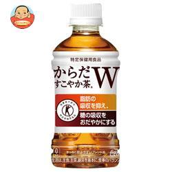 コカコーラ からだすこやか茶W【特定保健用食品 特保】 350mlペットボトル×24本入