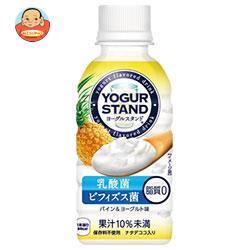 コカコーラ ヨーグルスタンド パイン&ヨーグルト味 190mlペットボトル×30本入
