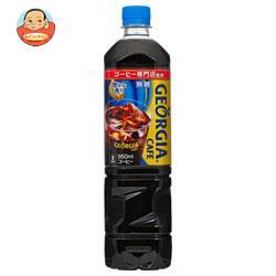 コカコーラ ジョージア カフェ ボトルコーヒー 無糖 950mlペットボトル×12本入