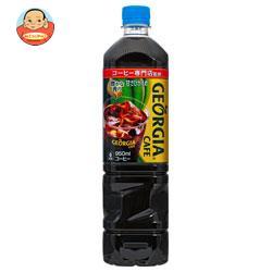 コカコーラ ジョージア カフェ ボトルコーヒー 甘さひかえめ 950mlペットボトル×12本入