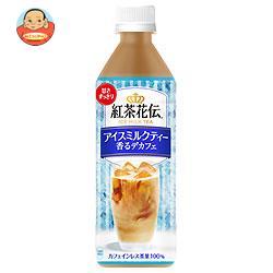 コカコーラ 紅茶花伝 アイスミルクティー 香るデカフェ 500mlペットボトル×24本入
