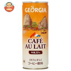 コカコーラ ジョージア カフェ・オ・レ 250g缶×30本入