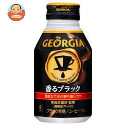 コカコーラ ジョージア ヨーロピアン 香るブラック 290mlボトル缶×24本入