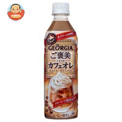 コカコーラ ジョージア 贅沢生クリームのカフェオレ 500mlペットボトル×24本入