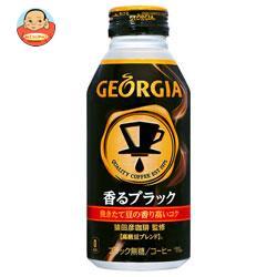 コカコーラ ジョージア ヨーロピアン 香るブラック 400mlボトル缶×24本入