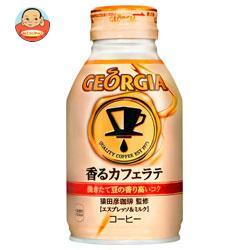 コカコーラ ジョージア 香るカフェラテ 260mlボトル缶×24本入