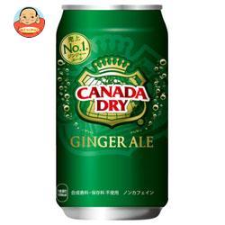 コカコーラ カナダドライ ジンジャーエール 350ml缶×24本入