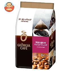 コカコーラ ジョージア カフェ コーヒーバッグ 芳醇な香りのマイルドブレンド 8g×8P×8箱入