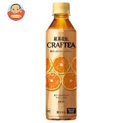 コカコーラ 紅茶花伝 CRAFTEA(クラフティー) 贅沢しぼりオレンジティー 410mlペットボトル×24本入