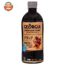 コカコーラ ジョージア ジャパン クラフトマン ブラック 500mlペットボトル×24本入