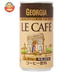 コカコーラ ジョージア ル・カフェ 185g缶×30本入