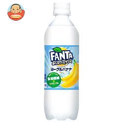 コカコーラ ファンタ よくばりミックス ヨーグルバナナ 490mlペットボトル×24本入