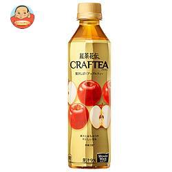 コカコーラ 紅茶花伝 CRAFTEA(クラフティー) 贅沢しぼりアップルティー 410mlペットボトル×24本入