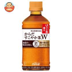 コカコーラ 【HOT用】からだすこやか茶W【特定保健用食品 特保】 350mlペットボトル×24本入