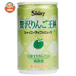 青森県りんごジュース シャイニー 贅沢りんご 王林 160g缶×24本入