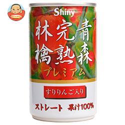 青森県りんごジュース シャイニー 青森完熟林檎プレミアム 160g缶×24本入
