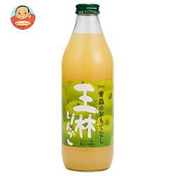 青森県りんごジュース シャイニー 青森のおもてなし 王林 1L瓶×6本入