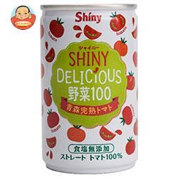 青森県りんごジュース シャイニー デリシャス野菜100 青森完熟トマト 食塩無添加 160g缶×24本入