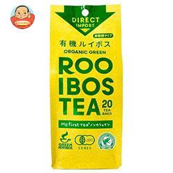 ガスコ My first tea(マイファーストティー) 有機ルイボスティー20TB(非発酵タイプ) 40g(2g×20袋)×48(6×8)個入