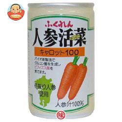 ふくれん 人参活菜 160g缶×30本入