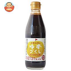 旭フレッシュ 土佐山村のゆずづくし 旬の素材に かけて味わうぽん酢 360ml瓶×10本入