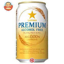 サッポロ プレミアム アルコールフリー 350ml缶×24本入