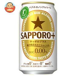サッポロ SAPPORO+(サッポロプラス)【特定保健用食品 特保】 350ml缶×24本入