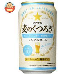 サッポロ 麦のくつろぎ(6缶パック) 350ml缶×24(6×4)本入