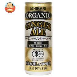 光食品 オーガニックジンジャエール 250ml缶×30本入