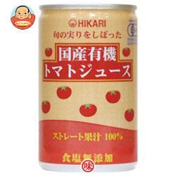 光食品 旬の実りをしぼった 国産有機トマトジュース 食塩無添加 160g缶×30本入