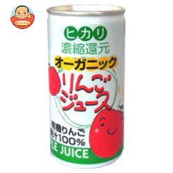 光食品 オーガニックりんごジュース 190g缶×30本入