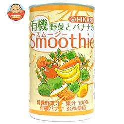 光食品 有機野菜とバナナのスムージー 160g缶×30本入