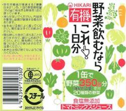 光食品 有機野菜飲むならこれ!1日分 190g缶×30本入