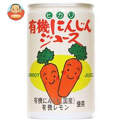 光食品 有機にんじんジュース 160g缶×30本入