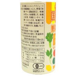 光食品 国産有機野菜ジュース 125mlカートカン×18本入
