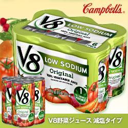 キャンベル V8野菜ジュース 減塩タイプ(6缶パック) 163ml缶×24(6×4)本入