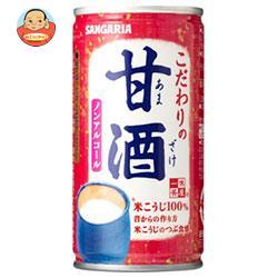 サンガリア こだわりの甘酒 190g缶×30本入