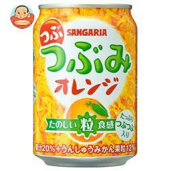 サンガリア つぶつぶみオレンジ 280g缶×24本入