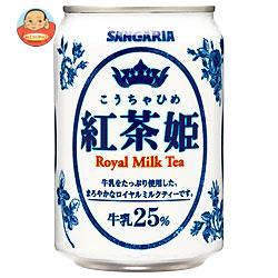 サンガリア 紅茶姫 ロイヤルミルクティー 275g缶×24本入